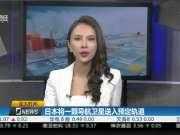 日本将一颗导航卫星送入预定轨道