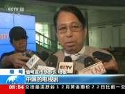 缅甸:《中国电视剧》栏目在缅开播