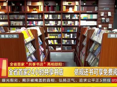 """全省首家""""共享书店""""亮相邵阳"""