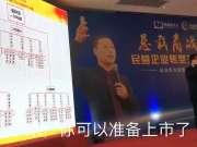 清华教授启智德王东传老师:你的企业可以准备上市了必看(视频)——启智德文化