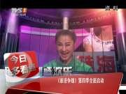 广东:《谁语争锋》第四季全面启动