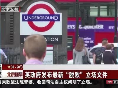 """[视频]英政府发布最新""""脱欧""""立场文件"""