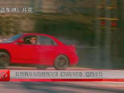红网娱乐包场请网友看《极盗车神》 燃爆全场