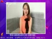 《放歌中国》20170827:青年歌唱家王传越 张莉莉