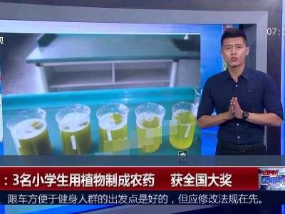 [视频]四川:3名小学生用植物制成农药 获全国大奖