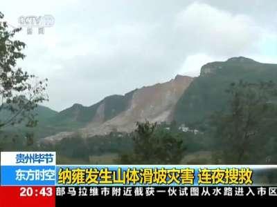 [视频]贵州毕节:纳雍发生山体滑坡灾害 连夜搜救
