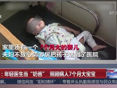 """[视频]浙江:年轻医生当""""奶爸"""" 照顾病人7个月大宝宝"""