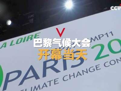 [视频]你知道吗?《巴黎协定》曾经功败垂成,关键时刻是中国力挽狂澜!