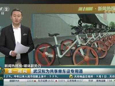 [视频]武汉拟为共享单车设专用道