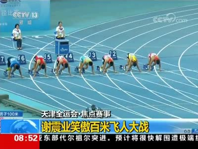[视频]2017天津全运会:谢震业笑傲百米飞人大战