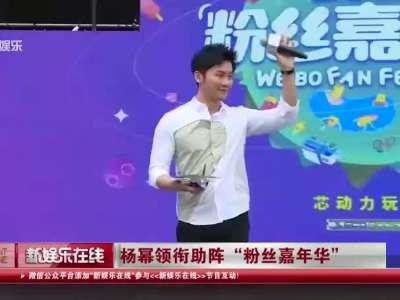 """[视频]杨幂领衔助阵""""粉丝嘉年华"""""""