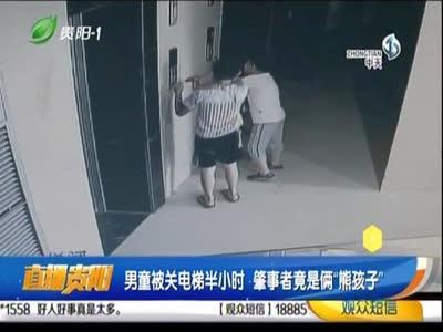 """[视频]男童被关电梯半小时 肇事者竟是俩""""熊孩子"""""""