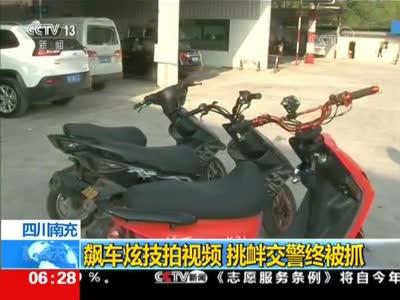 [视频]四川南充:飙车炫技拍视频 挑衅交警终被抓