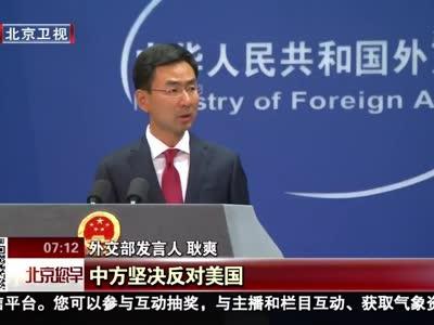 """[视频]中国外交部:强烈敦促美韩停止部署""""萨德"""""""