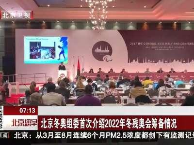 [视频]北京冬奥组委首次介绍2022年冬残奥会筹备情况