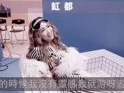 520 (薛凯琪MV拍摄花絮搞笑版 男舞伴身穿婚纱尬舞)