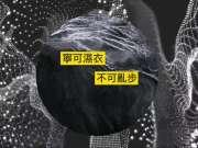 耀乐团《镜花园》专辑预告片