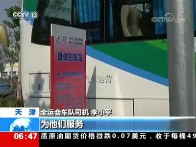[视频]第十三届全运会今天闭幕:服务全运 难说再见