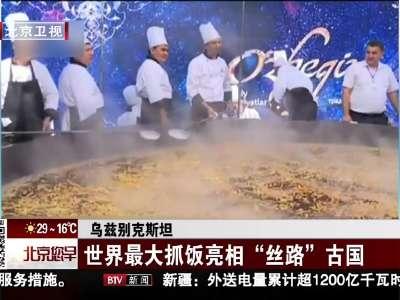"""[视频]乌兹别克斯坦:世界最大抓饭亮相""""丝路""""古国"""