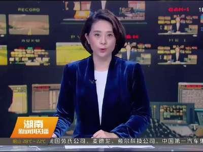 2017年09月11日湖南新闻联播