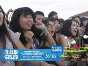 2017混凝草音乐节直播预告片