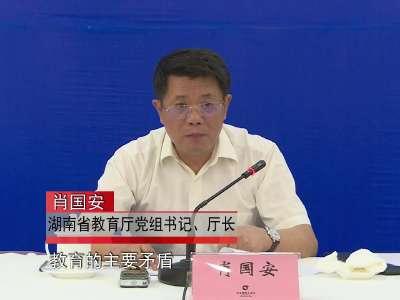湖南实现从人口大省到教育大省的历史性转变