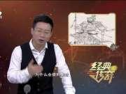 20170919《经典传奇》:秘境探奇·潭底的秦琼故宅之谜