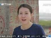 三里长街两里桥 闽南通 2017.05.13 - 厦门卫视