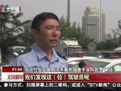 """[视频]民警巡查发现""""熟人"""" 克隆出租车牵出案中案"""