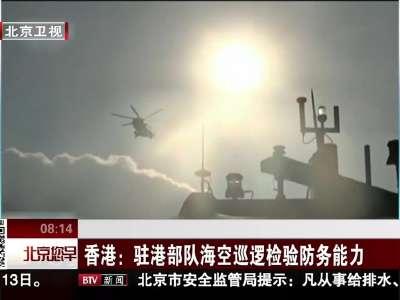[视频]香港:驻港部队海空巡逻检验防务能力