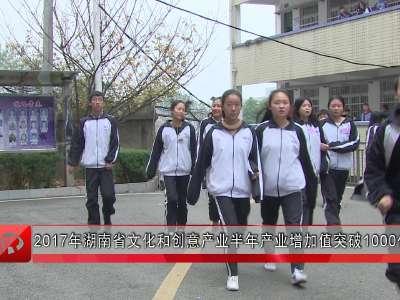2017年湖南省文化和创意产业半年产业增加值突破1000亿元