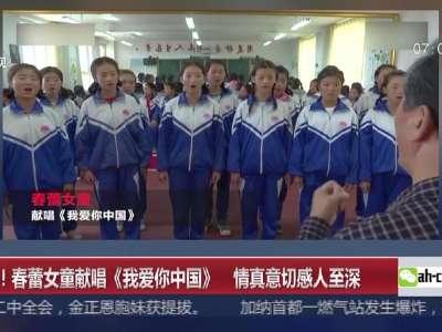 [视频]好听!春蕾女童献唱《我爱你中国》 情真意切感人至深