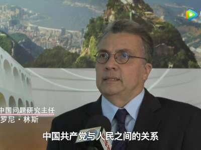 """[视频]老外看中国 巴西学者谈中国共产党成功的""""秘诀"""""""