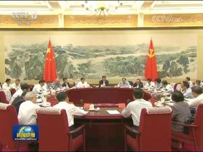 [视频]中共中央召开党外人士座谈会 征求对中共十九大报告的意见