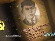 《广西故事》第84集:红色先驱 星火燎原