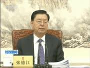 张德江主持召开十二届全国人大常委会第102次委员长会议