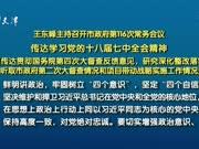 王东峰主持召开市政府第116次常务会议 传达学习党的十八届七中全会精神