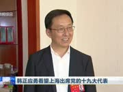 韩正应勇看望上海出席党的十九大代表