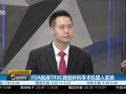 异动股:TRXC上涨42.35%