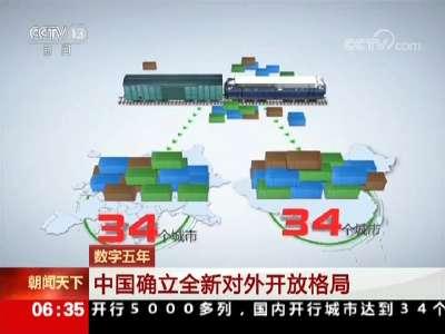 [视频]数字五年:中国确立全新对外开放格局
