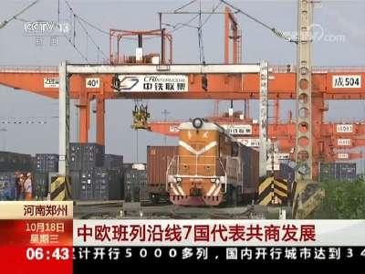 [视频]河南郑州:中欧班列沿线7国代表共商发展