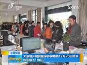 太原城乡居民医保参保缴费12月20日结束 每年每人180元