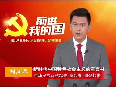 2017年10月18日湖南新闻联播