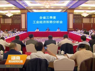 2017年10月19日湖南新闻联播