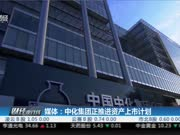 媒体:中化集团正推进资产上市计划