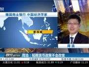 周浩:短期货币政策不会改变