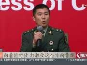 十九大新闻中心举行集体采访 聚焦中国特色强军之路:练兵打仗、聚焦打赢 联合作战能力提升