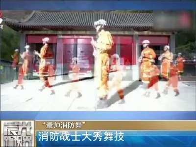 """[视频]""""最帅消防舞"""":消防战士大秀舞技"""