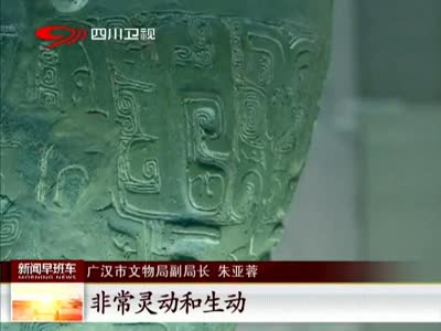 "[视频]""宅兹中国""西周青铜器精品展开幕"