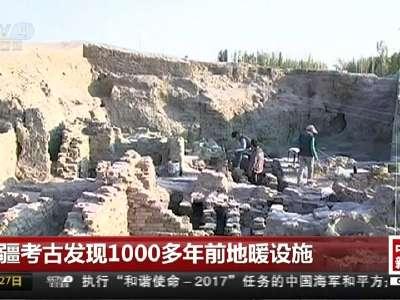 [视频]新疆考古发现1000多年前地暖设施